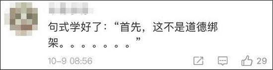 """吴京又被""""逼捐""""?网友看不下去了……"""