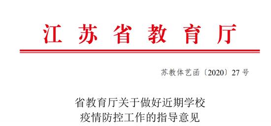 江苏省教育厅:国庆假期师生尽可能不跨省出行