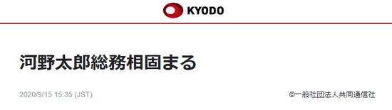 日媒:菅义伟拟让河野太郎担任总务大臣