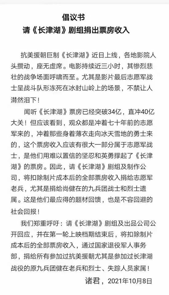 新京报:《长津湖》剧组该捐票房?可以鼓励,不必裹挟