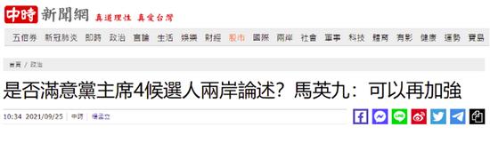 台媒:江启臣宣布败选,致电朱立伦恭喜他当选国民党主席