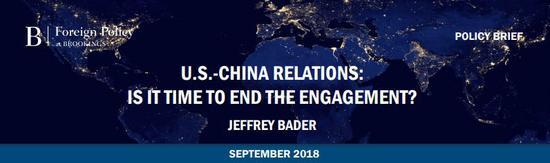 ▲美国布鲁金斯学会9月政策简报截图