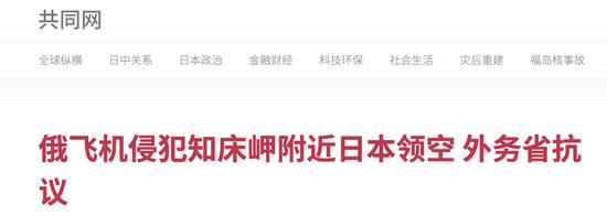 """俄方尚未回应!日媒:俄飞机""""侵犯日本领空"""",日本外务省提出强烈抗议"""