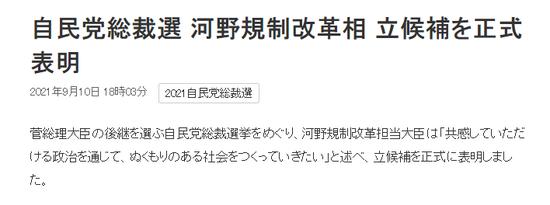 祖上知华 本人反华?他决定参选日本首相