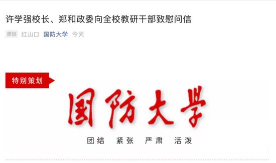 郑和上将已任国防大学政委
