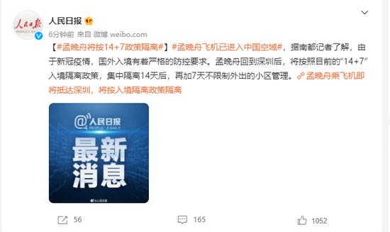 回到深圳后,孟晚舟将按14+7政策隔离