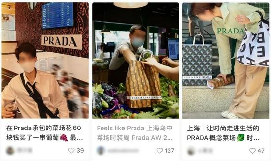 疯抢Prada纸袋的人 放过菜市场吧