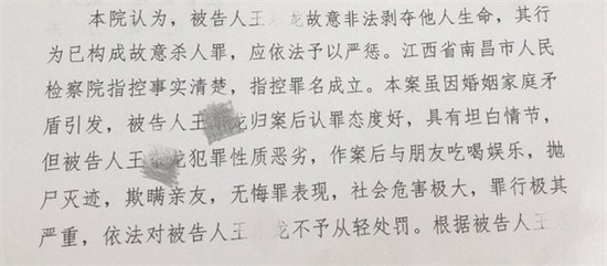 """""""南昌杀妻案""""8日二审,被害人母亲:我待他(被告人)如亲生儿子,曾照顾三年"""