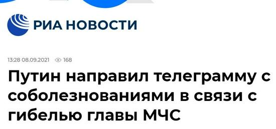 俄罗斯紧急情况部部长救护他人时遇难身亡,普京致慰问电