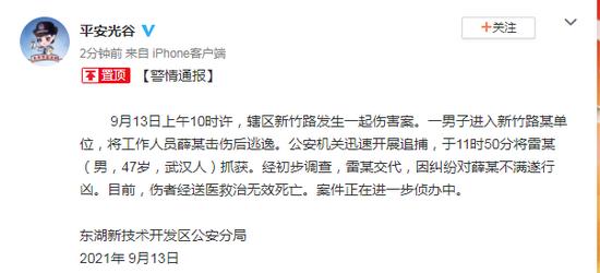 武汉光谷发生枪击案一名律师中枪,警方通报