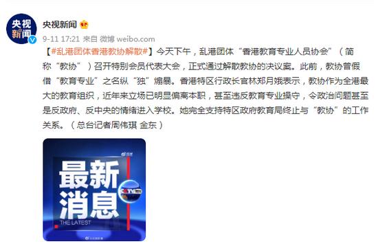 乱港团体香港教协解散