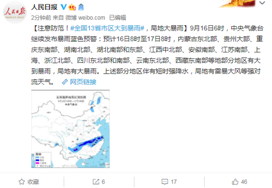 注意防范!全国13省市区大到暴雨,局地大暴雨