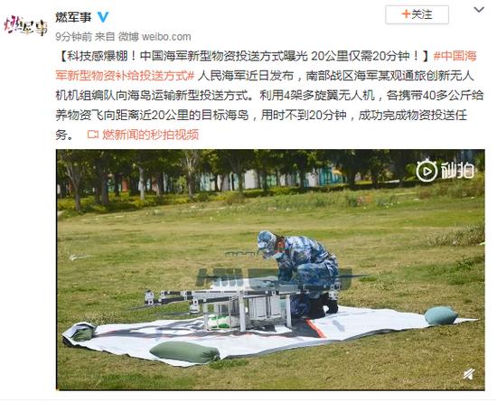 中国海军新型物资投送方式曝光 20公里仅需20分钟!