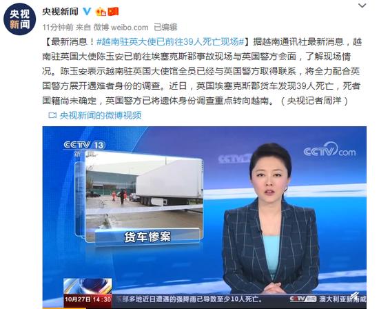 越南驻英大使已前往39人死亡现场