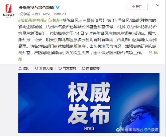 杭州解除台风蓝色预警信号