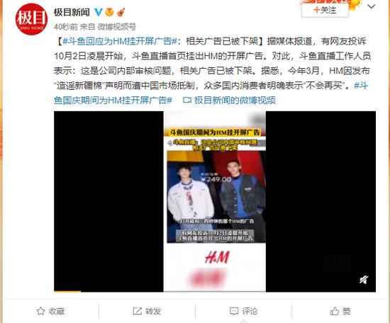 斗鱼回应为HM挂开屏广告:相关广告已被下架