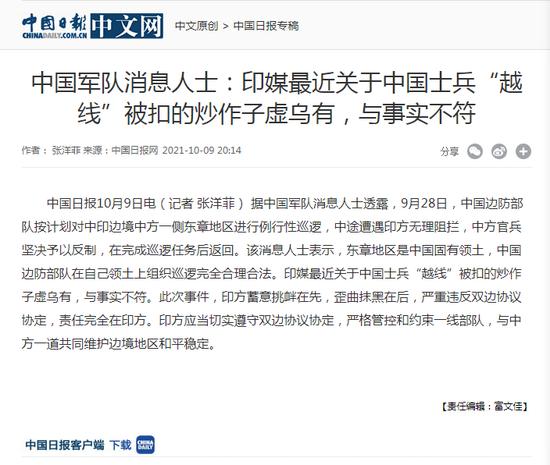 """中国军队消息人士:印媒最近关于中国士兵""""越线""""被扣的炒作子虚乌有,与事实不符"""