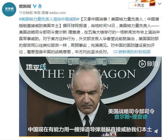 美国核力量负责人:中国潜艇能直接威胁美国本土