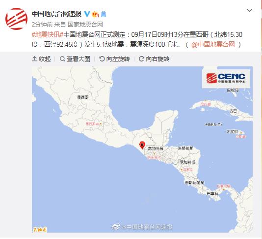 墨西哥发生5.1级地震,震源深度100千米