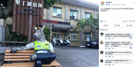 垦丁派出所的斑马吉祥物曾惹起本地大众欢迎(Facebook截图)