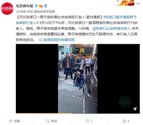河北张家口一男子自称黑社会当街殴打老人 警方通报