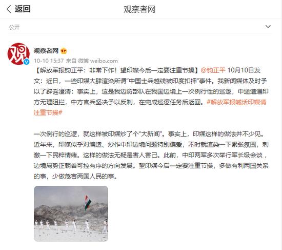 解放军报钧正平:非常下作!望印媒今后一定要注重节操