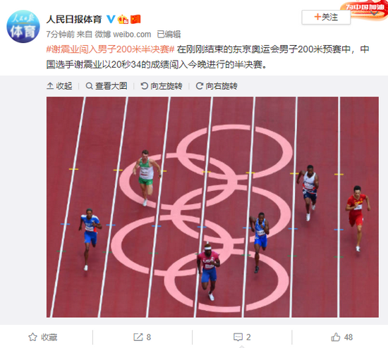 谢震业闯入男子200米半决赛
