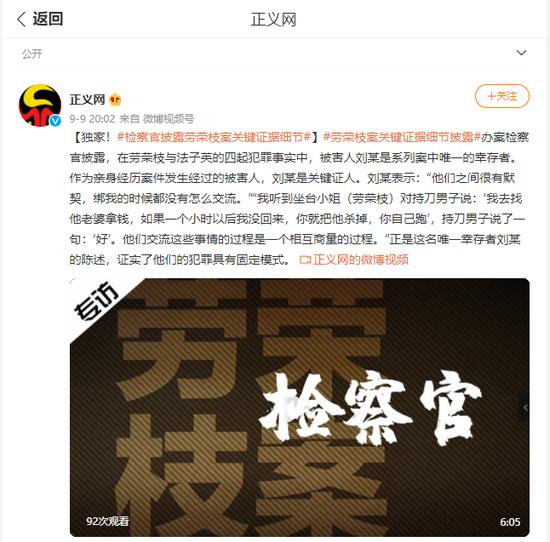检察官披露劳荣枝案关键证据细节