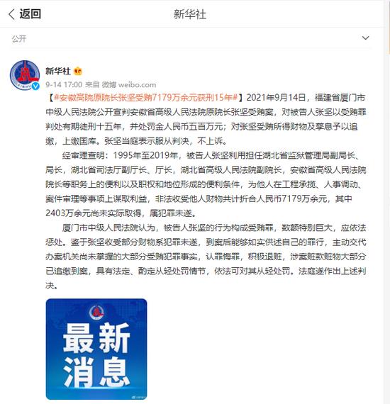 安徽高院原院长张坚受贿7179万余元获刑15年