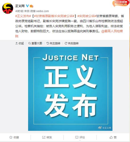 甘肃省原副省长宋亮被公诉