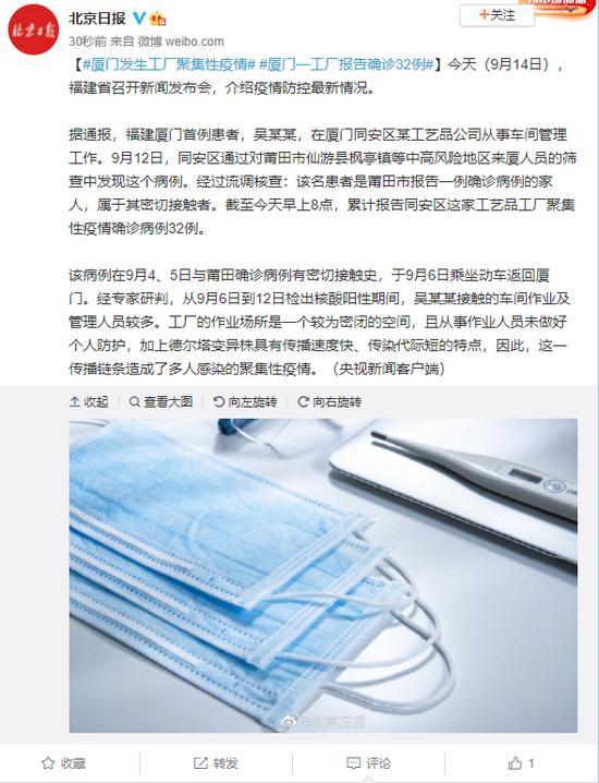 厦门发生工厂聚集性疫情 厦门一工厂报告确诊32例