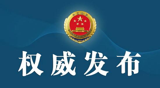 三亚检方对罗某平侵害英雄烈士名誉、荣誉违法行为进行公益诉讼立案调查
