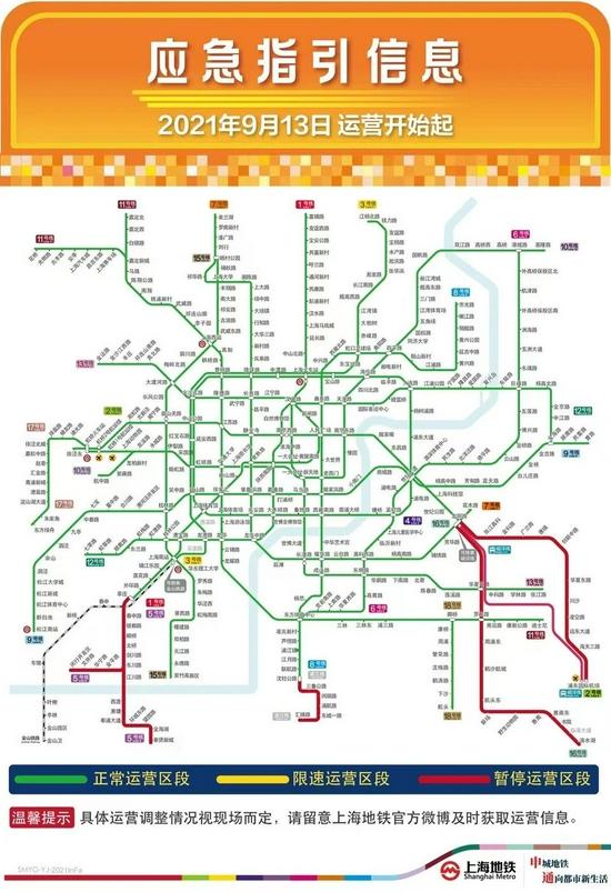 受台风影响 上海轨道交通5条线路区段暂停运营