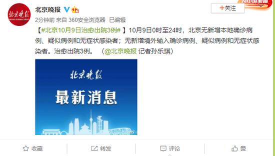 北京10月9日无新增病例 治愈出院3例