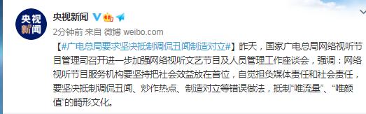 广电总局要求坚决抵制调侃丑闻制造对立
