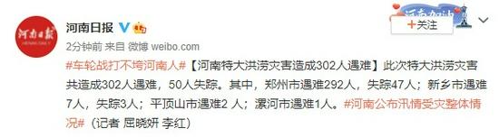 河南特大洪涝灾害造成302人遇难 其中郑州292人