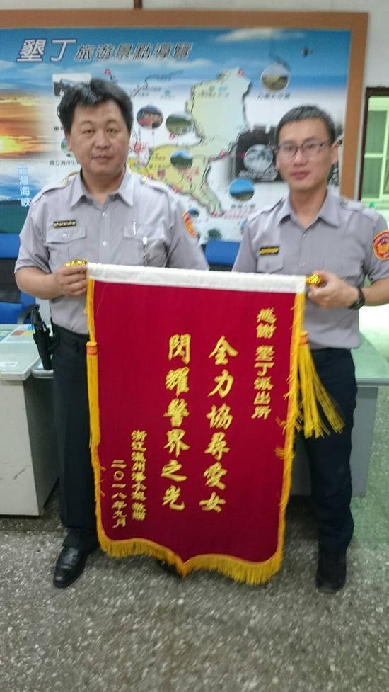 垦丁派出所收到海洋大众送的锦旗(图片起源:台湾《联合报》)