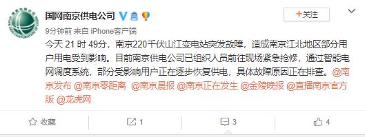 南京220千伏山江变电站突发故障 已组织现场紧急抢修
