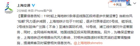 11时起上海地铁5条停运线路区段将逐步恢复运营