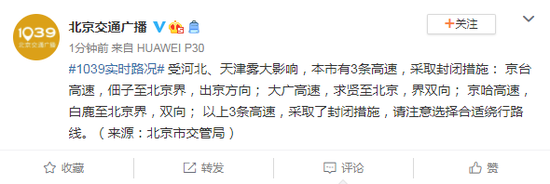 受河北、天津雾大影响 北京3条高速采取封闭措施