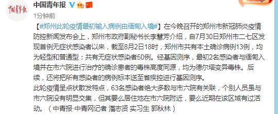 郑州此轮疫情最初输入病例由缅甸入境