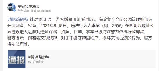 """""""圆明园一游客踩踏遗址""""?北京海淀警方:行拘"""