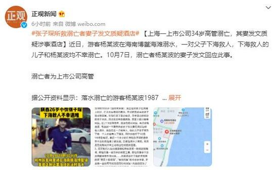 上海一上市公司34岁高管溺亡 其妻发文质疑涉事酒店