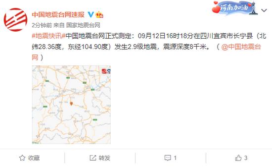 四川宜宾市长宁县发生2.9级地震 震源深度8千米