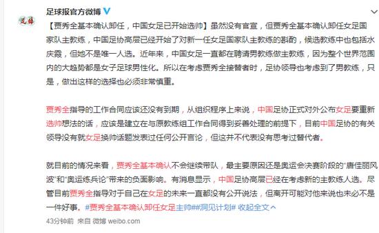 贾秀全基本确认卸任,中国女足已开始选帅