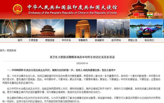中国驻印度大使发表最新谈话!