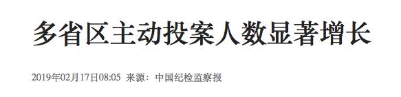 《中国纪检监察报》刊文指出多省区自动投案人数显著增长