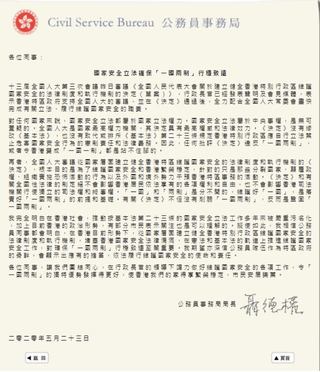 呼吁展现担当!香港公务员事务局局长向公务员致信