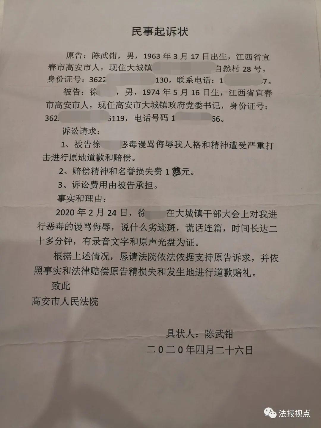 """大会上""""骂人"""",江西高安一镇党委书记被告了"""