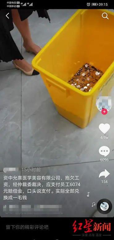 女子离职获6000元赔偿 结果收到的全是硬币